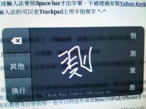 Writing on Trackpad